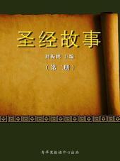 圣经故事(2册)(选题报告1)