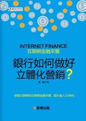 互聯網金融來襲銀行如何做好立體化行銷