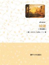 城堡(双语版): 英漢雙語導讀版