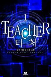 티처(TEACHER) 1