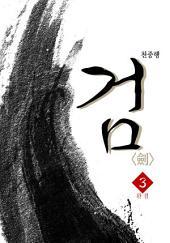 검(劍) 3권 완결