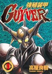 強殖裝甲GUYVER (9)