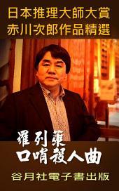 羅列萊口哨殺人曲: 日本推理小說賞