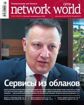 Сети / Network World: Выпуски 3-2012