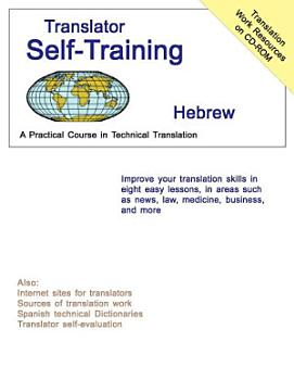Translator Self Training  Hebrew PDF