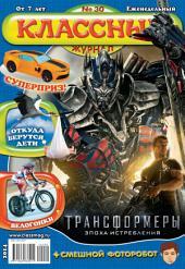 Классный журнал: Выпуски 30-2014