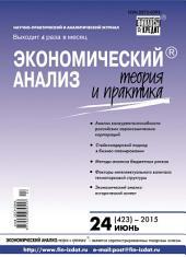 Экономический анализ: теория и практика No 24 (423) 2015