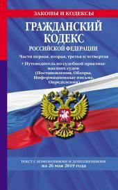 Гражданский кодекс Российской Федерации. Части первая, вторая, третья и четвертая. Текст с изменениями и дополнениями на 1 мая 2016 года