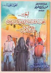 لِمَ الحجاب، ولِمَ الطلاق، ولِمَ أكثر من زوجة.. يا إسلام؟!.: حوار بين عالم مسلم ومستشرق