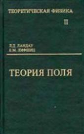 Теоретическая физика. Том 2. Теория Поля