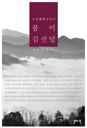 고전해학시리즈 봉이 김선달
