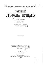 Законик Стефана Душана, цара српског 1349 и 1354