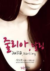 줄리아, 달링 (Julia, Darling)