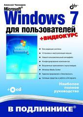 Windows 7 для пользователя (+ видеокурс [от Жадаева - 1776])