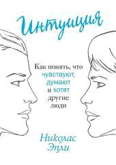 Интуиция.: Как понять, что чувствуют, думают и хотят другие люди
