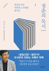 청춘의 독서: 세상을 바꾼 위험하고 위대한 생각들