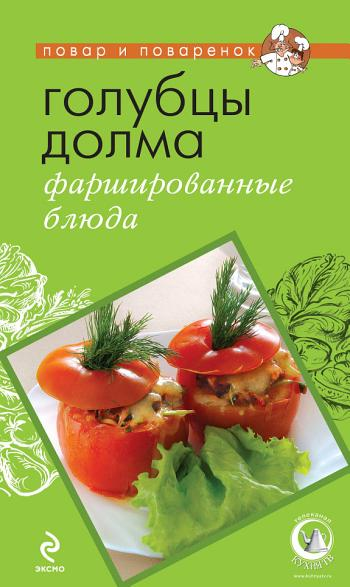 [PDF] BOOK Голубцы, долма, фаршированные блюда by ...