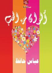 ألوان من الحب