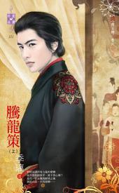 騰龍策(上)~商王戀 卷六: 禾馬文化珍愛晶鑽系列110