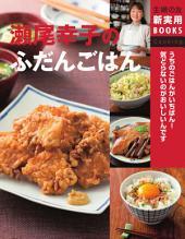 瀨尾幸子的每日料理: 瀬尾幸子のふだんごはん