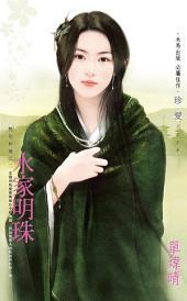 水家明珠~艷色無邊之二: 禾馬文化珍愛系列454
