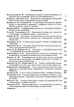 Zapiski nauchnykh seminarov POMI PDF