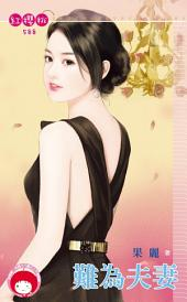 難為夫妻《限》: 禾馬文化紅櫻桃系列585