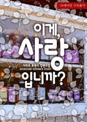 [세트] 이게, 사랑입니까? (전2권/완결)