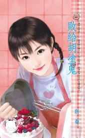 敗給胡塗鬼~搞啥鬼東西之一《限》: 禾馬文化甜蜜口袋系列499