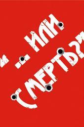 «...Или смерть?» Дворовый Катехизис Русского человека