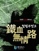 [세트] 철혈무정로(전9권/완결)