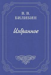 Литературная энциклопедия