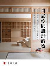 日式空間設計觀察: 玳爾設計