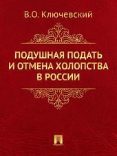 Подушная подать и отмена холопства в России