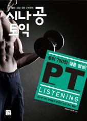 시나공 토익 Personal Training Listening: 토익 750점 집중 달성! Personal Training