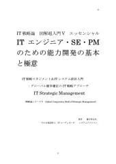 IT戦略論 図解超入門V ITエンジニア・SE・PMのための能力開発の基本と極意のすべて: IT戦略マネジメント&ITシステム設計入門  :グローバル競争優位のIT戦略アプローチ  IT Strategic Management (戦略論シリーズV Global Competitive Skill of Strategic Management)