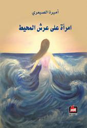 امرأة على عرش المحيط