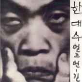 [드럼악보]물좀주소-한대수: 멀고 먼 길(1989.05) 앨범에 수록된 드럼악보