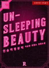 언 슬리핑 뷰티 (Un Sleeping Beauty): 뉴텔스 회사 공동 대표의 사랑이야기