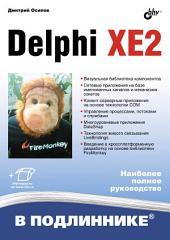 Delphi XE2 – разработка VCL приложений под Win32 и Win64.