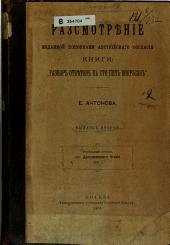 Разсмотрѣние изданной поповцами австрийскаго согласия книги