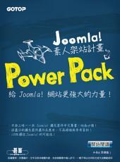 Joomla! 素人架站計畫Power Pack (電子書): 給 Joomla! 網站更強大的力量!