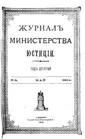 Журнал Министерства юстиціи ...: Том 10,Выпуски 5-8