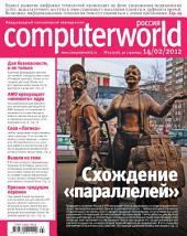 Журнал Computerworld Россия: Выпуски 3-2012