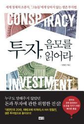 투자, 음모를 읽어라: 세계 경제의 조종자, '그놈들'에게 당하지 않는 생존 투자법