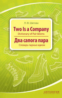 Two is a Company  Dictionary of Pair Idioms                                                                       PDF