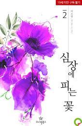 심장에 피는 꽃 2