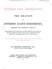 Oration against Demosthenes