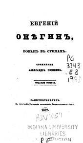 Евгеній Онѣгин: роман в стихах