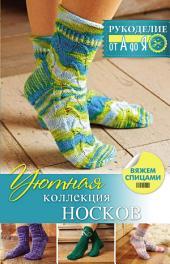 Уютная коллекция носков. Вяжем спицами